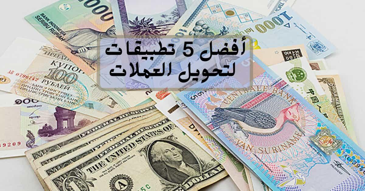 أفضل 5 تطبيقات لتحويل العملات