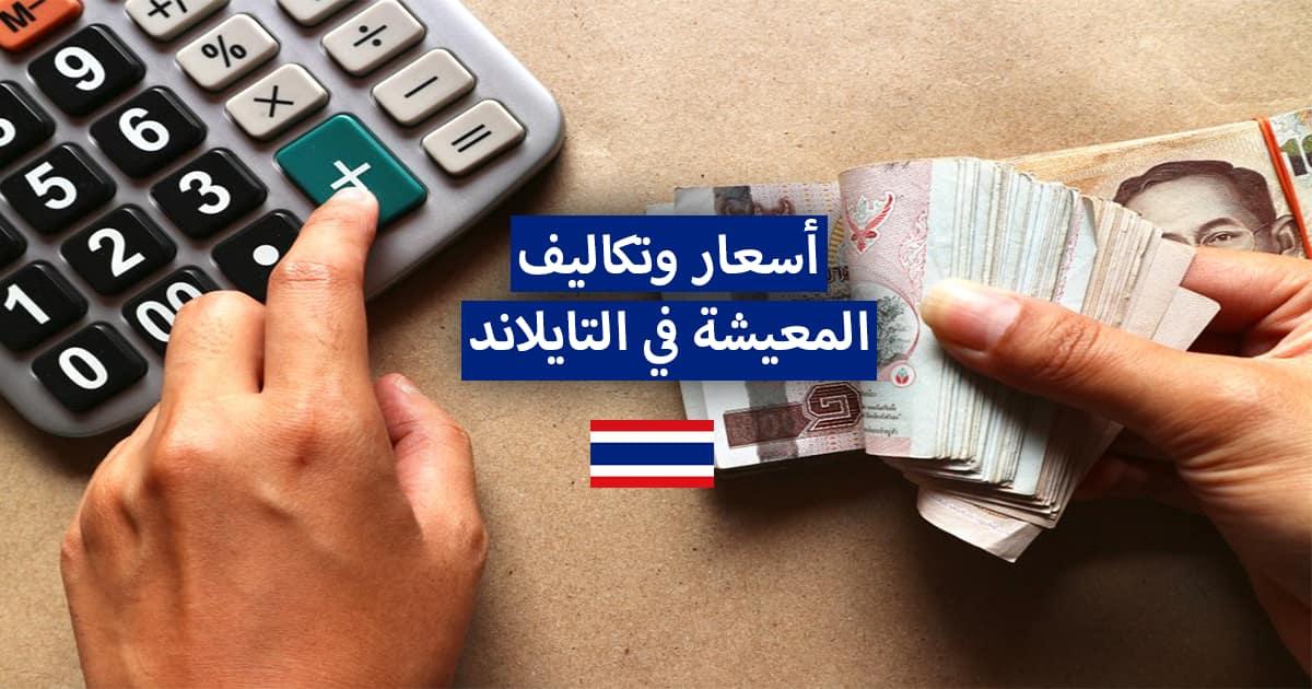 كل ما تحتاج معرفته عن تكاليف المعيشة في التايلاند