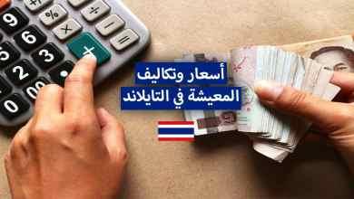 Photo of كل ما تحتاج معرفته عن تكاليف المعيشة في التايلاند
