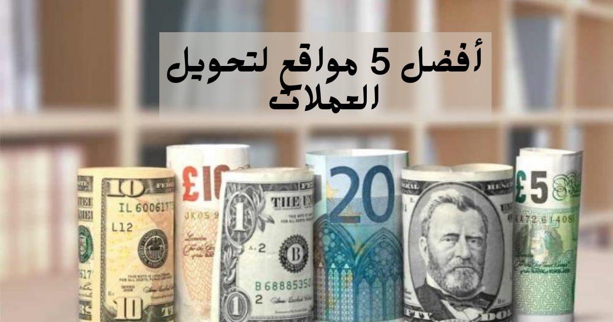مواقع لتحويل العملات