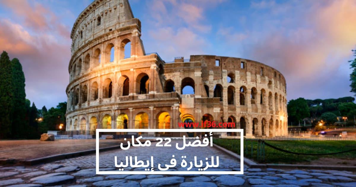 22 مكان للزيارة في إيطاليا