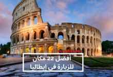 Photo of أفضل 22 مكان للزيارة في إيطاليا في رحلة صيفية