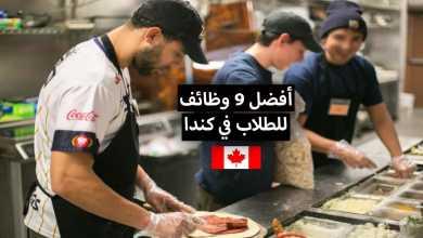 Photo of أفضل 9 وظائف بداوم جزئي للطلاب في كندا