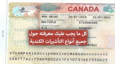 Photo of القائمة الكاملة لجميع أنواع التأشيرات الكندية