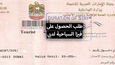 Photo of كيفية تقديم طلب الحصول على التأشيرة السياحية لدبي