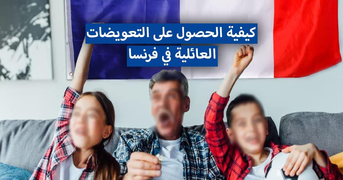 التعويضات العائلية في فرنسا الخاصة بالأم والطفل