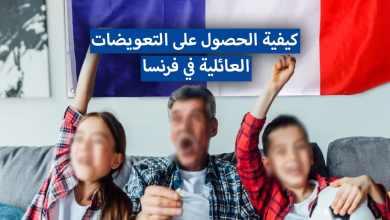 Photo of التعويضات العائلية في فرنسا الخاصة بالأم والطفل