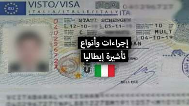 Photo of تأشيرة إيطاليا … إجراءات وأنواع تأشيرات الدخول إلى إيطاليا