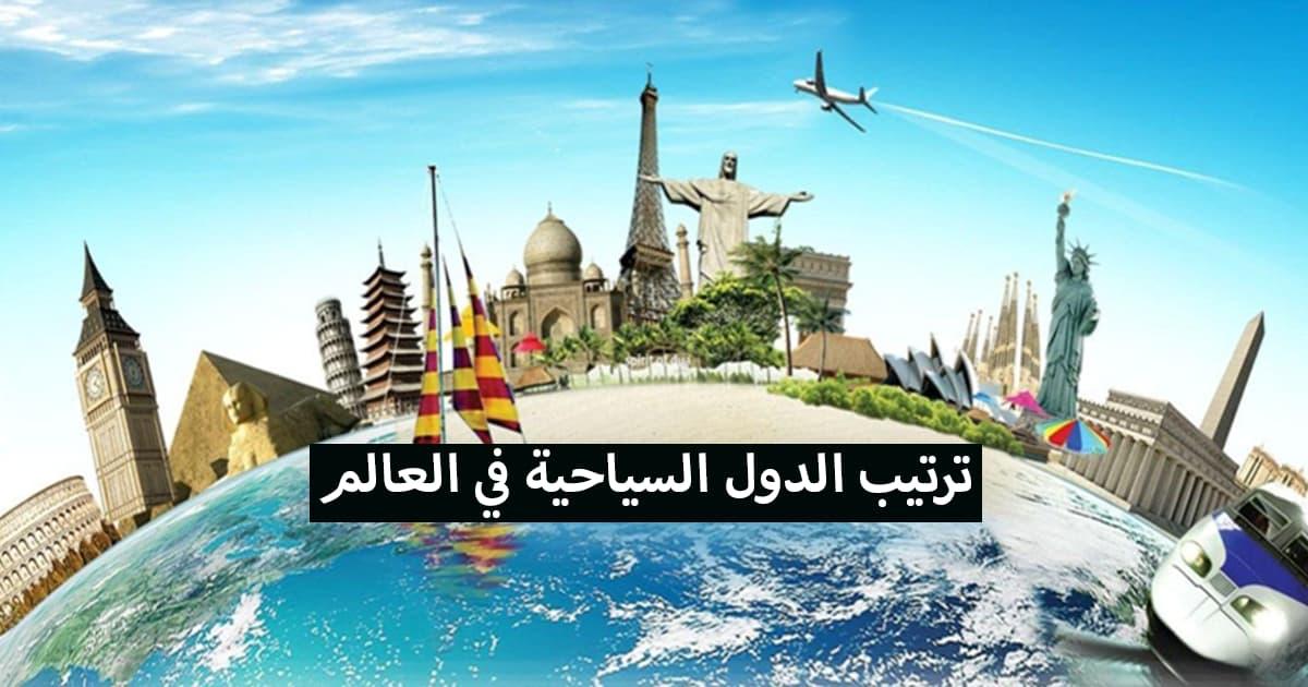 ترتيب الدول السياحية في العالم 2021