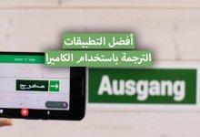 Photo of ترجمة باستخدام الكاميرا … أفضل التطبيقات والمواقع التي تساعدك في هدا الأمر