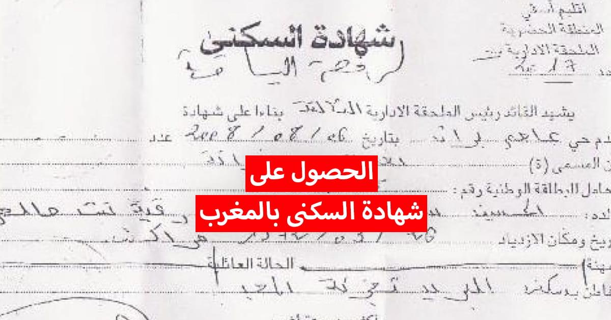 شهادة السكنى بالمغرب