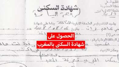 Photo of كيفية الحصول على شهادة السكنى بالمغرب 2021… الوثائق والاجراءات
