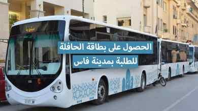 Photo of إجراءات الحصول على بطاقة الحافلة للطلبة بمدينة فاس City Bus
