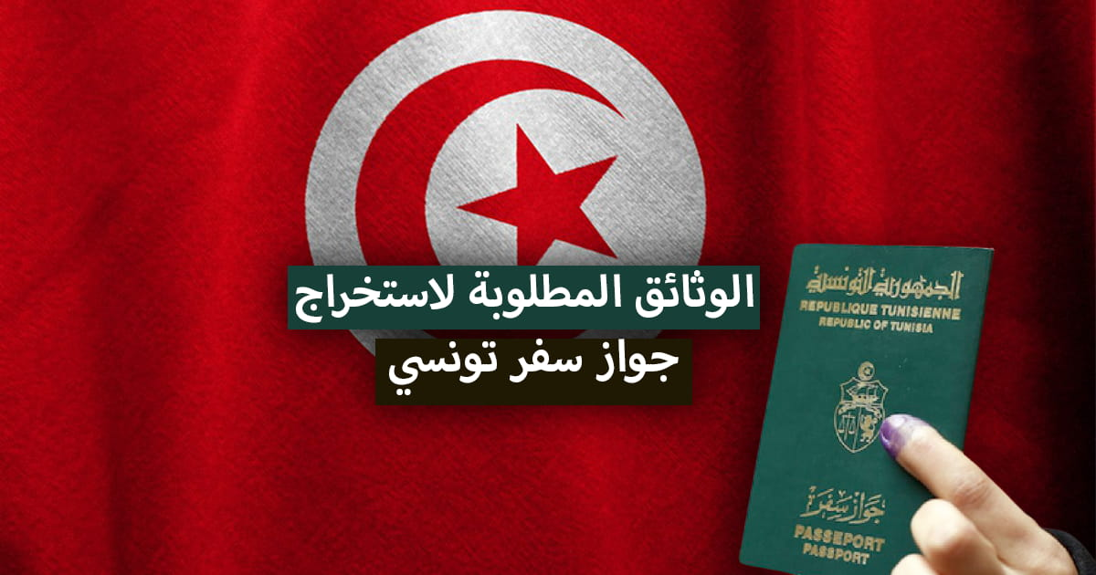 الوثائق المطلوبة لاستخراج جواز سفر تونسي 2021