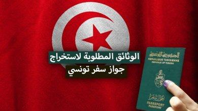 Photo of الاجراءات و الوثائق المطلوبة لاستخراج جواز سفر تونسي 2021