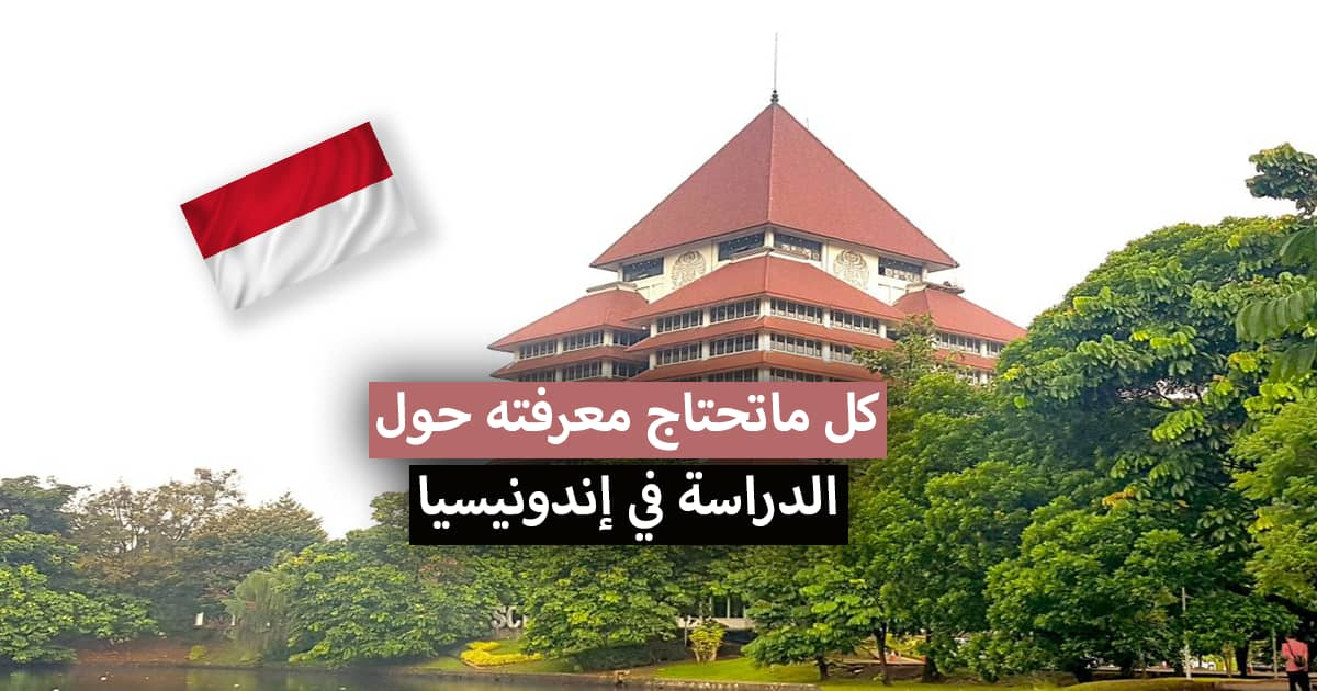 الدراسة في إندونيسيا 2021