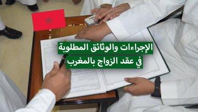 Photo of عقد الزواج بالمغرب 2021 .. الشروط الإجراءات والوثائق المطلوبة حسب كل فئة