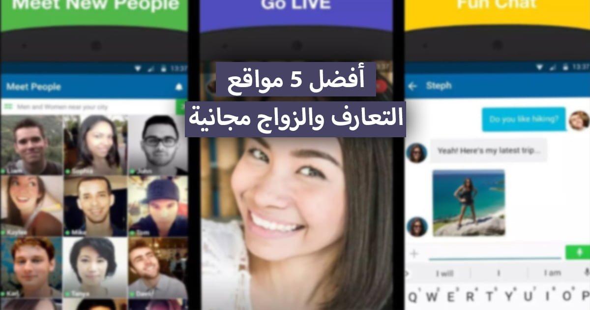 مواقع التعارف والزواج بأجنبيات للمسلمين العرب 2021