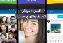 Photo of مواقع التعارف والزواج بأجنبيات للمسلمين العرب 2021