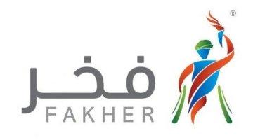 Fakher Programme Logo