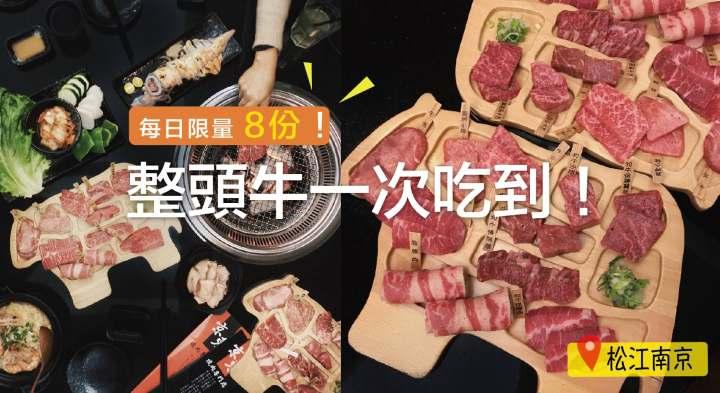台北燒肉 ▎有夠牛!每日限量8份的一整頭牛套餐-京東燒肉專門店
