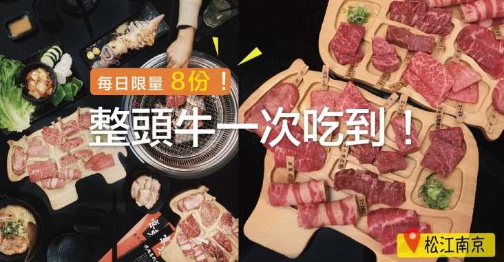 台北燒肉 ▎有夠牛!每日限量8份的一整頭牛套餐-京東燒肉專門店 @吃飽飽好胖油_美食網站