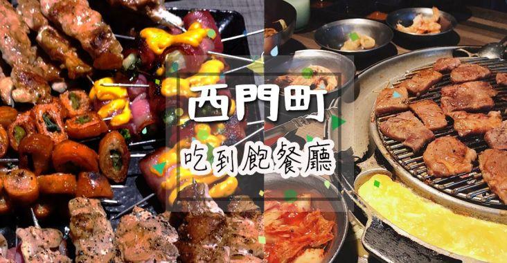 西門町吃到飽  ▎推薦西門平價吃到飽美食,肉的品質吃得嚇嚇叫 @吃飽飽好胖油_美食網站