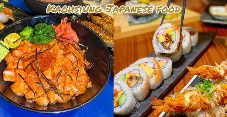 高雄日本料理  ▎愛吃日式料理必看~蓋飯、丼飯、壽司、串燒、生魚片…不出國也能吃到道地美食~趕快來吃一波 @吃飽飽好胖油_美食網站