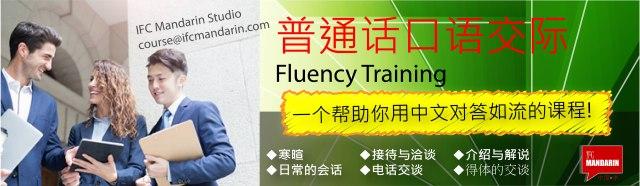 fluency training banner-01