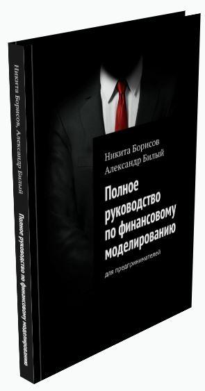 Книга финансовое моделирование