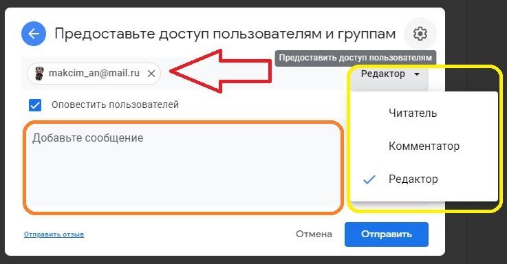 ما از طریق ایمیل به فایل Google Exel دسترسی می دهیم