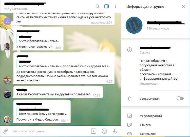 Группы в Телеграм - зачем нужны и как используются