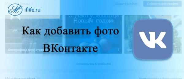Как добавить фото в ВК (ВКонтакте): с телефона, компьютера ...