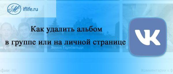 Как удалить альбом в ВК (ВКонтакте): с компьютера ...