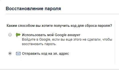 Om kontot är bundet, kommer systemet att föreslå att du skickar koden eller ingången via Google-profil