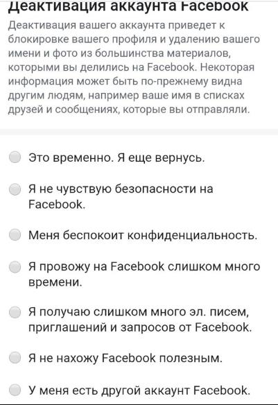 Indicate the reason for the deactivation of the FB account from the phone