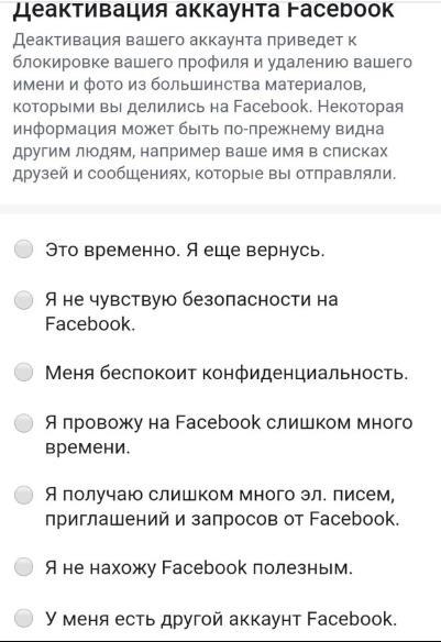 Ange orsaken till deaktiveringen av FB-kontot från telefonen