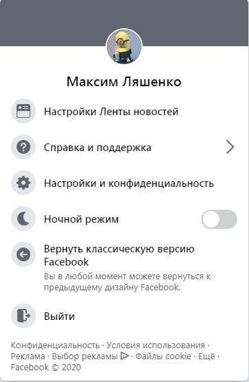 در منوی باز می شود، روی تنظیمات و حریم خصوصی کلیک کنید