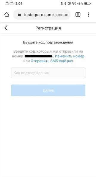 Вводим код подтверждения регистрации в инсте в мобильном браузере