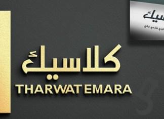 TE Classic Tharwat Emara Font