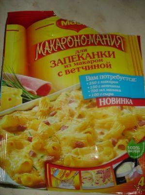 Макарономания : Вторые блюда