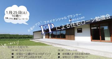 第2回 夢を叶えるための本気の住宅ローン勉強会~1月25日(土)~