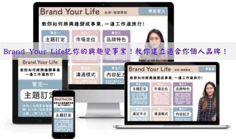 Brand Your Life把你的興趣變事業!