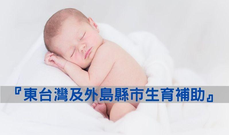 東台灣及外島縣市生育補助