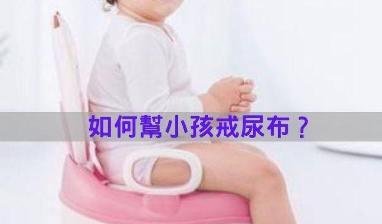 如何幫小孩戒尿布?