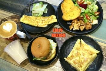 [劍潭站]Laley burger 前港店~士林早午餐推薦 自家烘焙咖啡