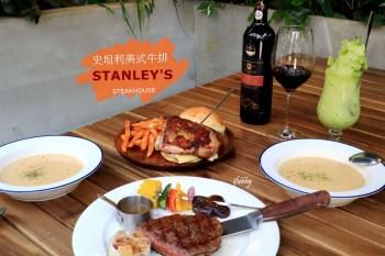 [忠孝敦化站]台北東區美食STANLEY's Steakhouse Taipei City 史坦利美式牛排 台北敦化店