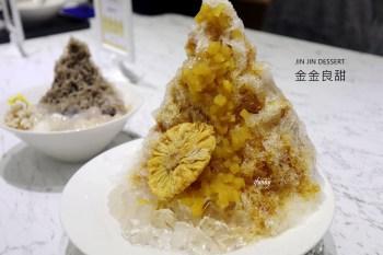 [東門站]JinJin金金良甜-甜冰品專賣~文青冰店金雞母新品牌~永康商圈療癒的甜品