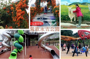 鶯歌永吉公園   新北免費親子公園4600坪/炮仗花/溜滑梯/3D立體彩繪
