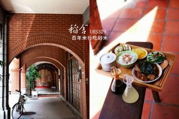 [大橋頭站]稻舍URS329百年米行吃好米/用米敘說百年大稻埕的故事